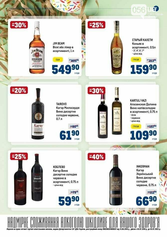 Пасхальные акции и скидки в супермаркетах Днепра, фото-24