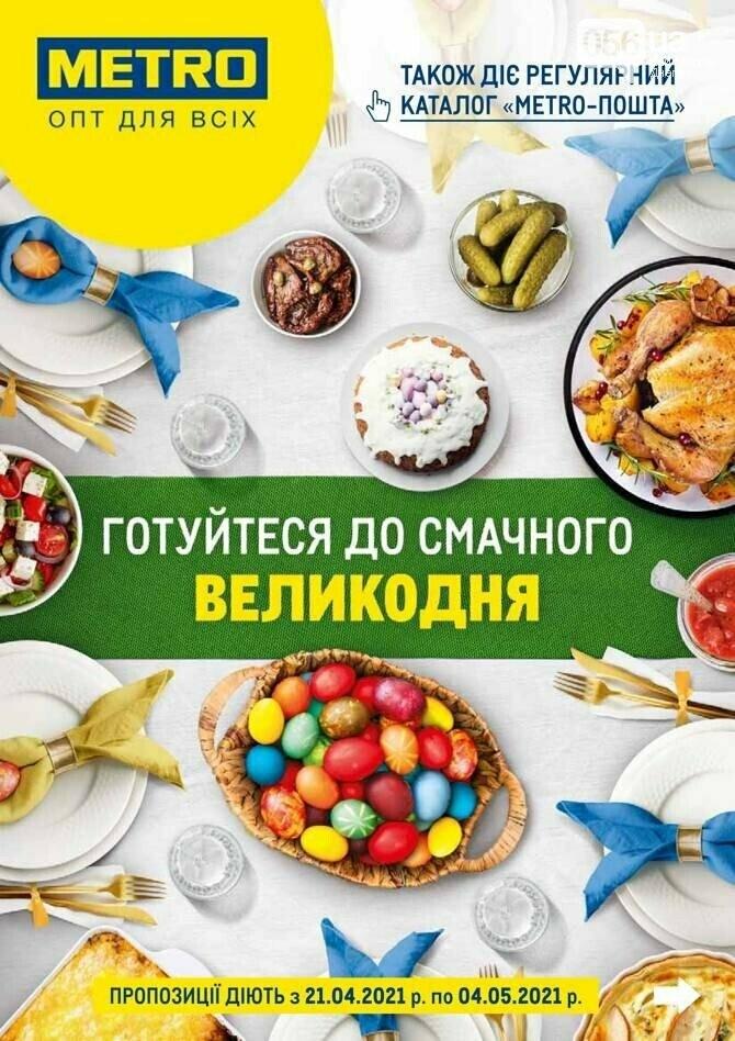 Пасхальные акции и скидки в супермаркетах Днепра, фото-17