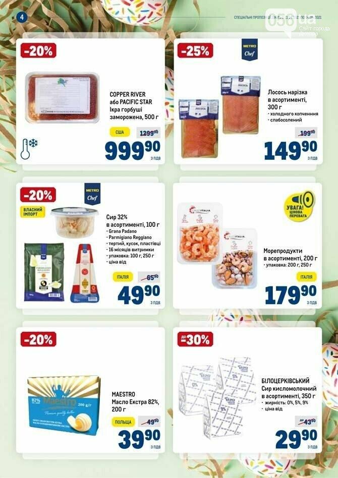 Пасхальные акции и скидки в супермаркетах Днепра, фото-18
