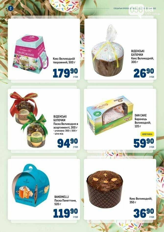 Пасхальные акции и скидки в супермаркетах Днепра, фото-19
