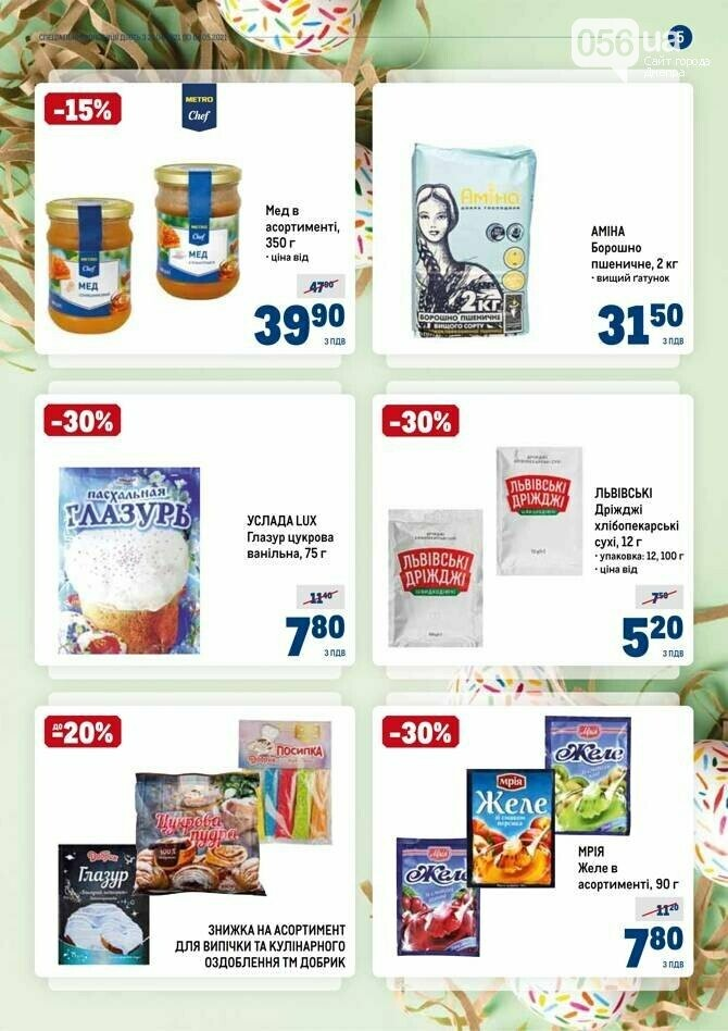 Пасхальные акции и скидки в супермаркетах Днепра, фото-20