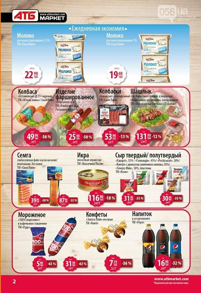 Пасхальные акции и скидки в супермаркетах Днепра, фото-1
