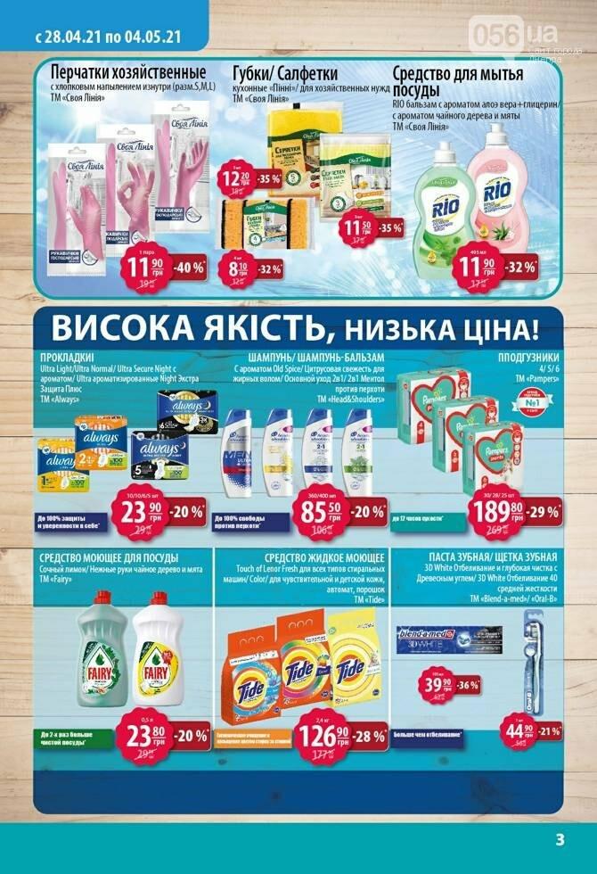 Пасхальные акции и скидки в супермаркетах Днепра, фото-5