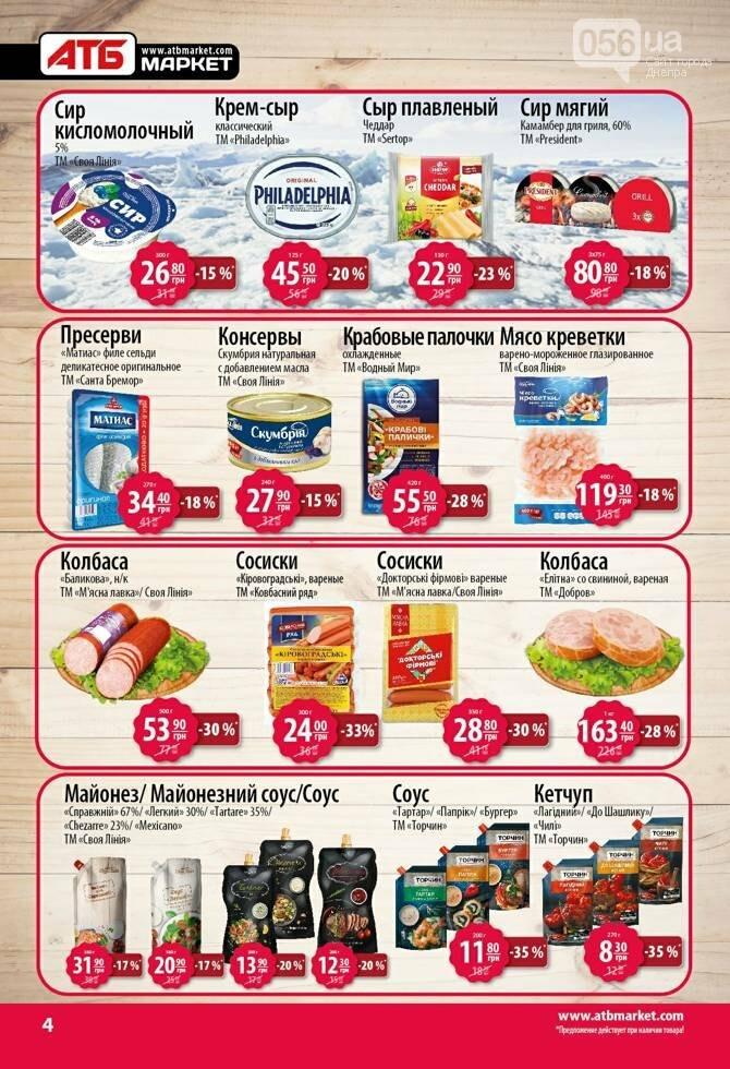 Пасхальные акции и скидки в супермаркетах Днепра, фото-4
