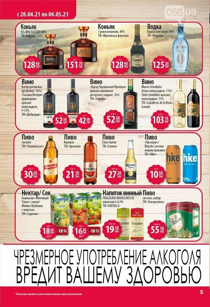 Пасхальные акции и скидки в супермаркетах Днепра, фото-6