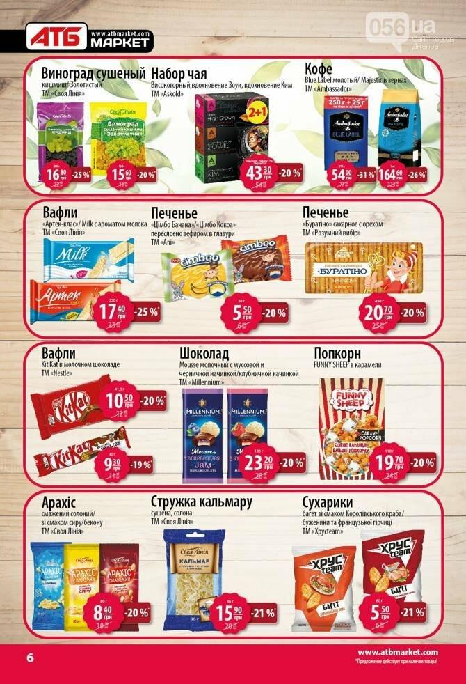 Пасхальные акции и скидки в супермаркетах Днепра, фото-3