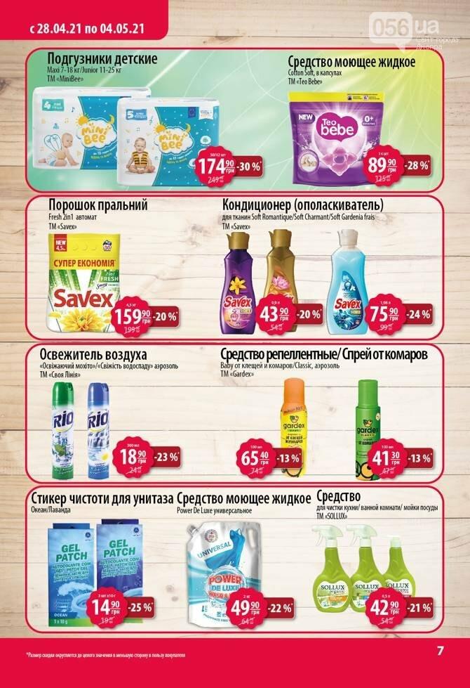 Пасхальные акции и скидки в супермаркетах Днепра, фото-2