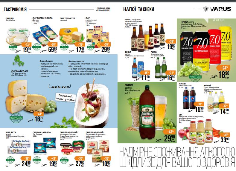 Пасхальные акции и скидки в супермаркетах Днепра, фото-10