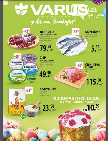 Пасхальные акции и скидки в супермаркетах Днепра, фото-7