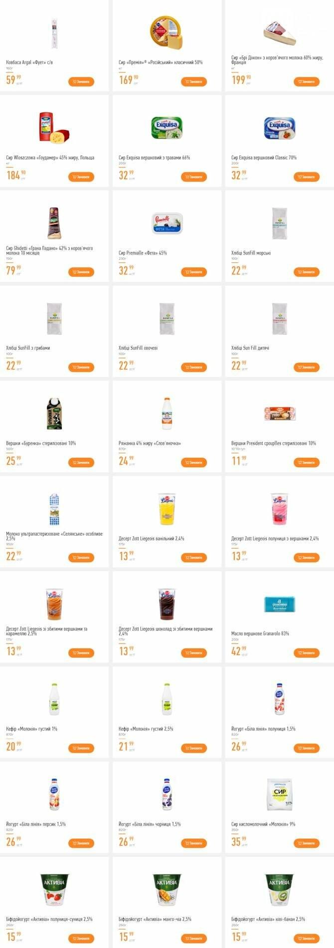 Пасхальные акции и скидки в супермаркетах Днепра, фото-12