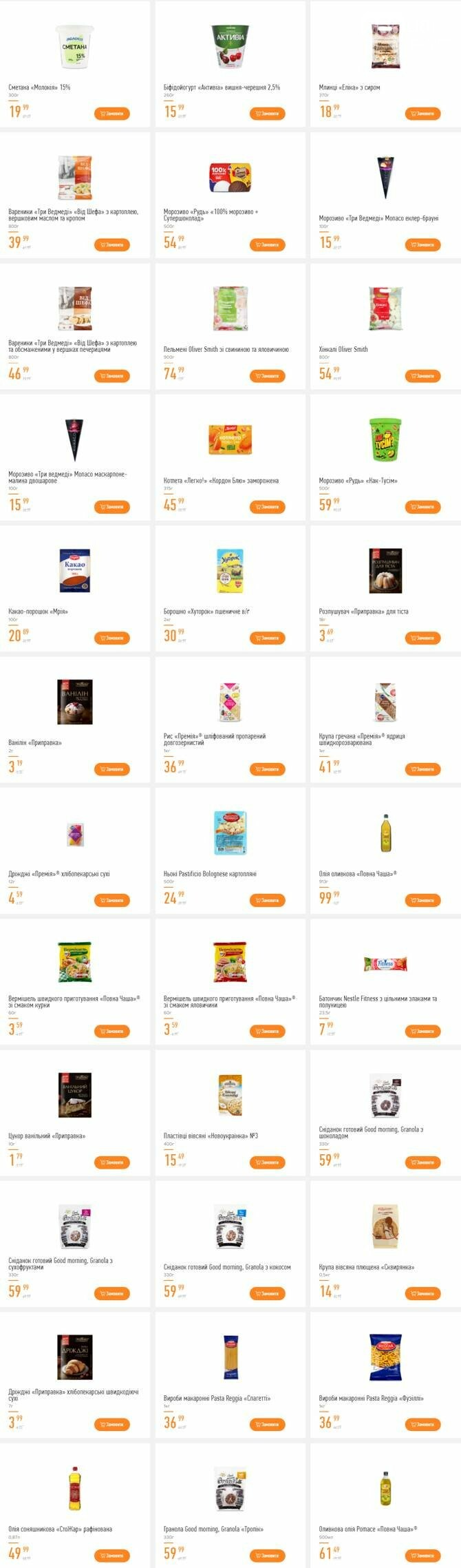 Пасхальные акции и скидки в супермаркетах Днепра, фото-13
