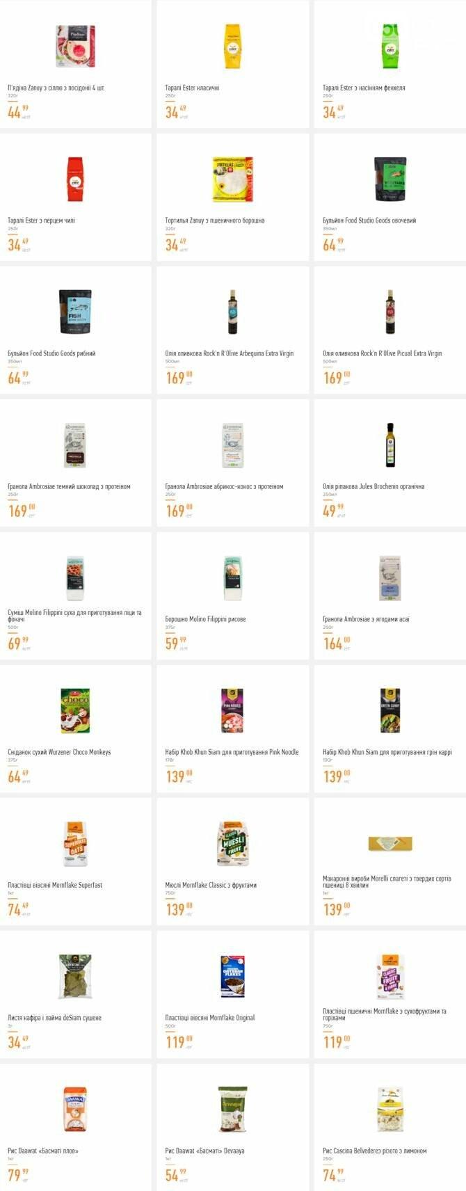 Пасхальные акции и скидки в супермаркетах Днепра, фото-14