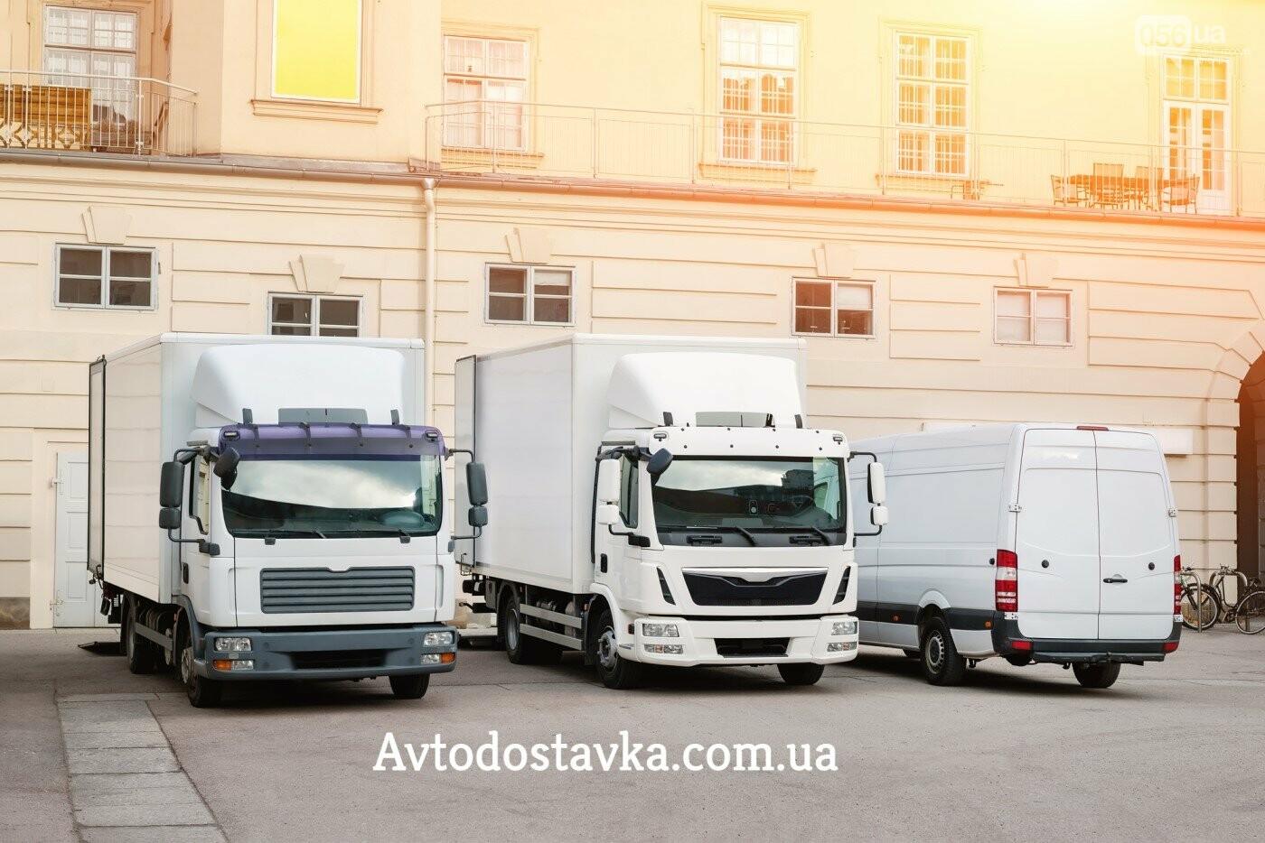 Грузовые перевозки Днепр Киев - транспортная служба Автодоставка, фото-1