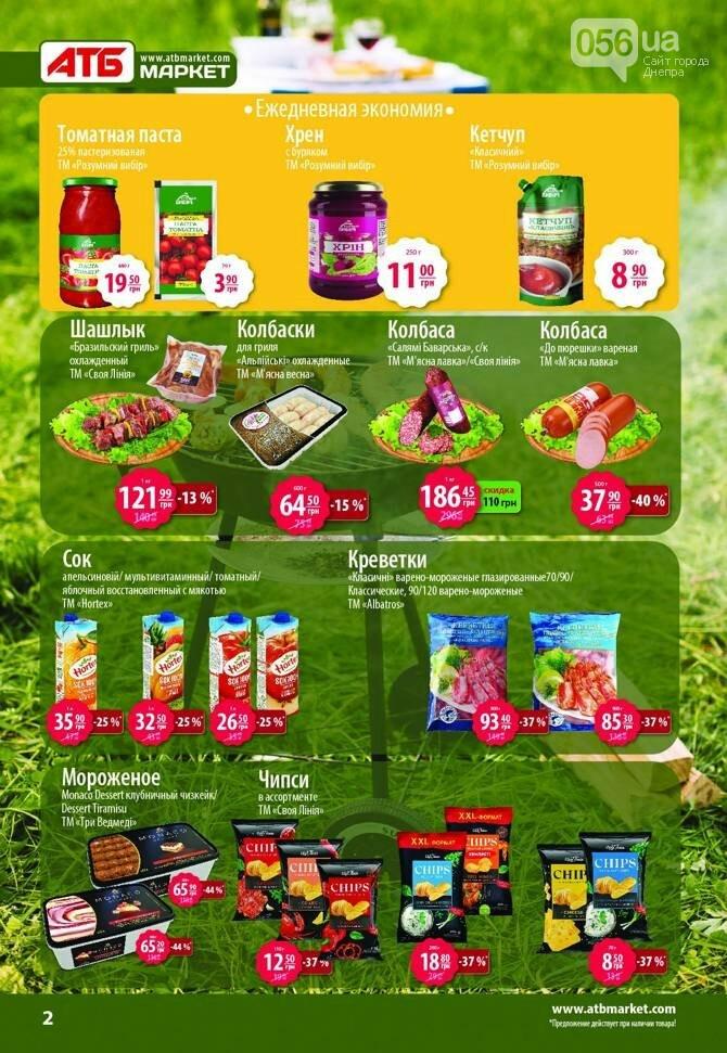 Майские акции и скидки в супермаркетах Днепра, фото-1