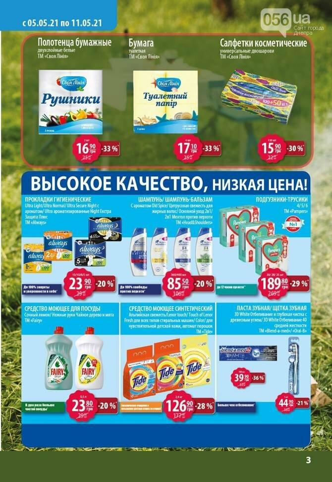 Майские акции и скидки в супермаркетах Днепра, фото-2