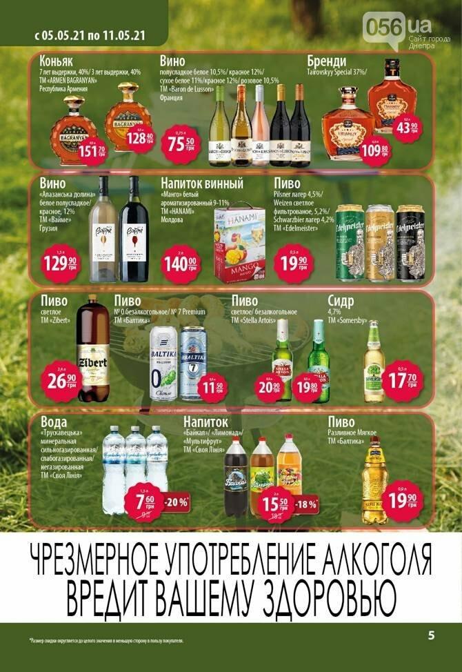 Майские акции и скидки в супермаркетах Днепра, фото-4