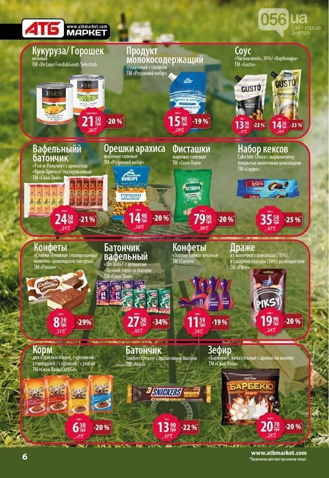 Майские акции и скидки в супермаркетах Днепра, фото-5