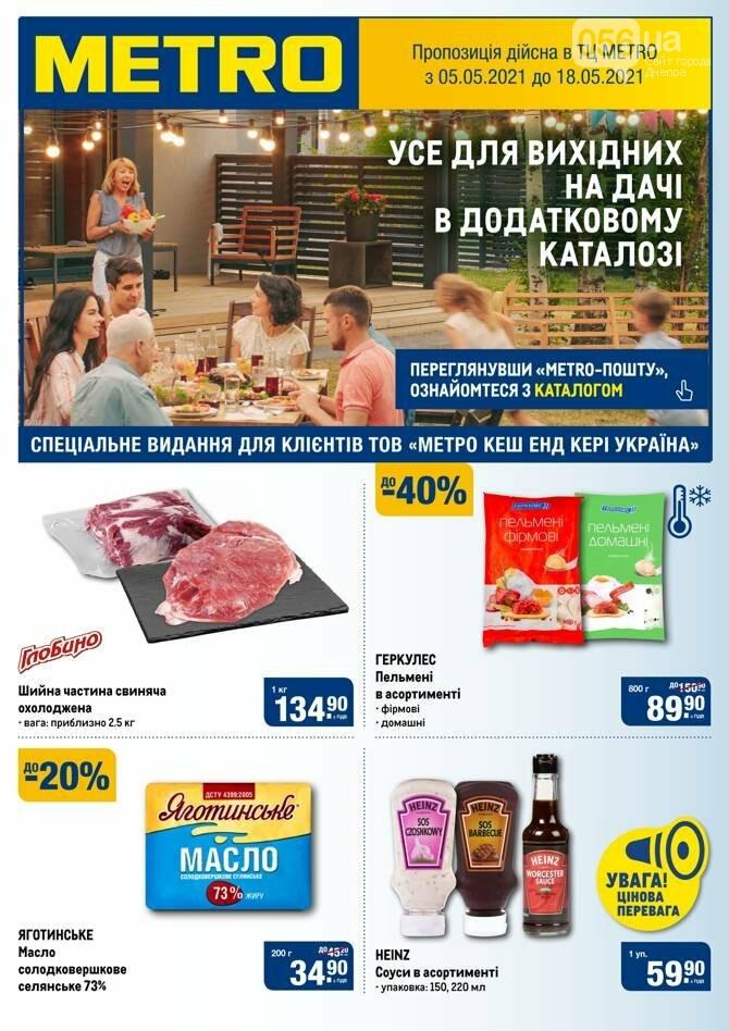 Майские акции и скидки в супермаркетах Днепра, фото-28