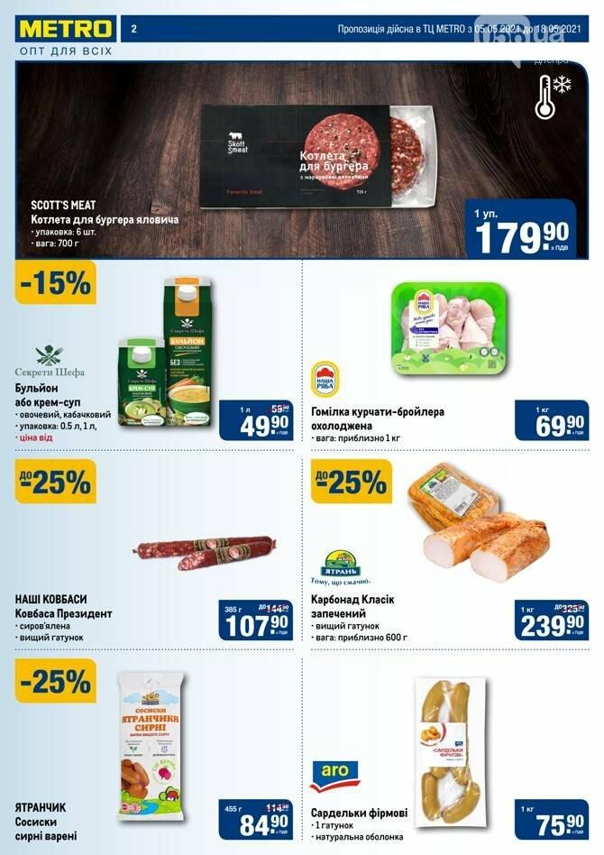 Майские акции и скидки в супермаркетах Днепра, фото-29
