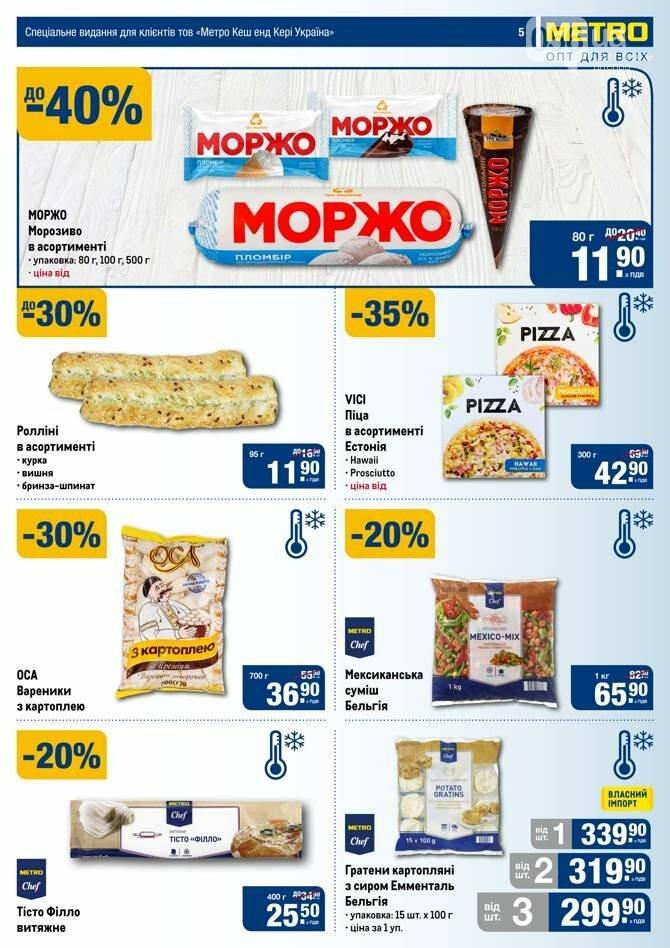 Майские акции и скидки в супермаркетах Днепра, фото-32