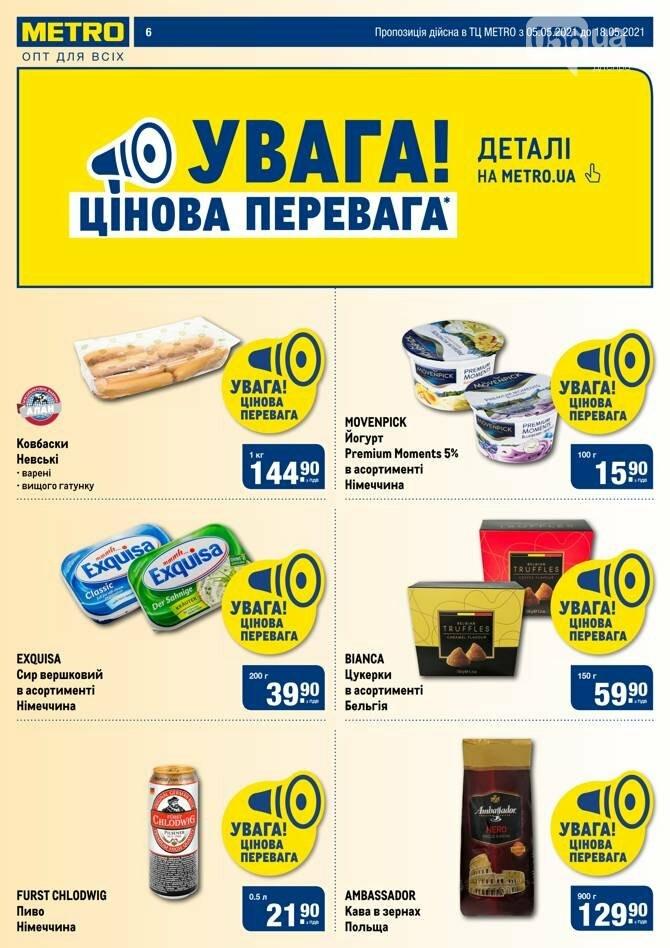 Майские акции и скидки в супермаркетах Днепра, фото-33