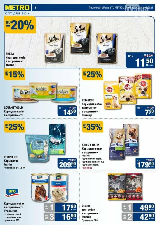 Майские акции и скидки в супермаркетах Днепра, фото-35