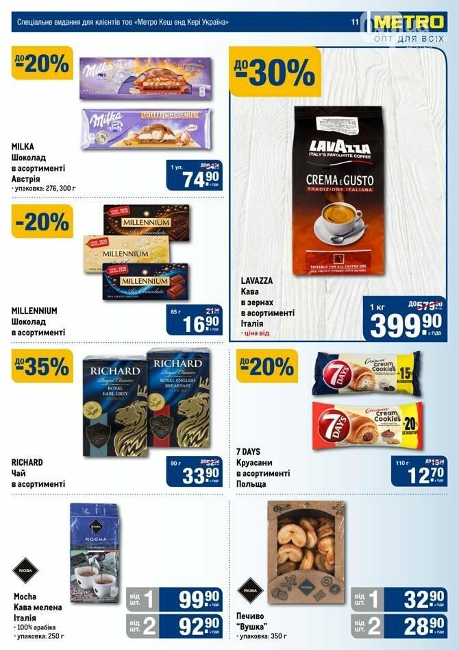 Майские акции и скидки в супермаркетах Днепра, фото-38