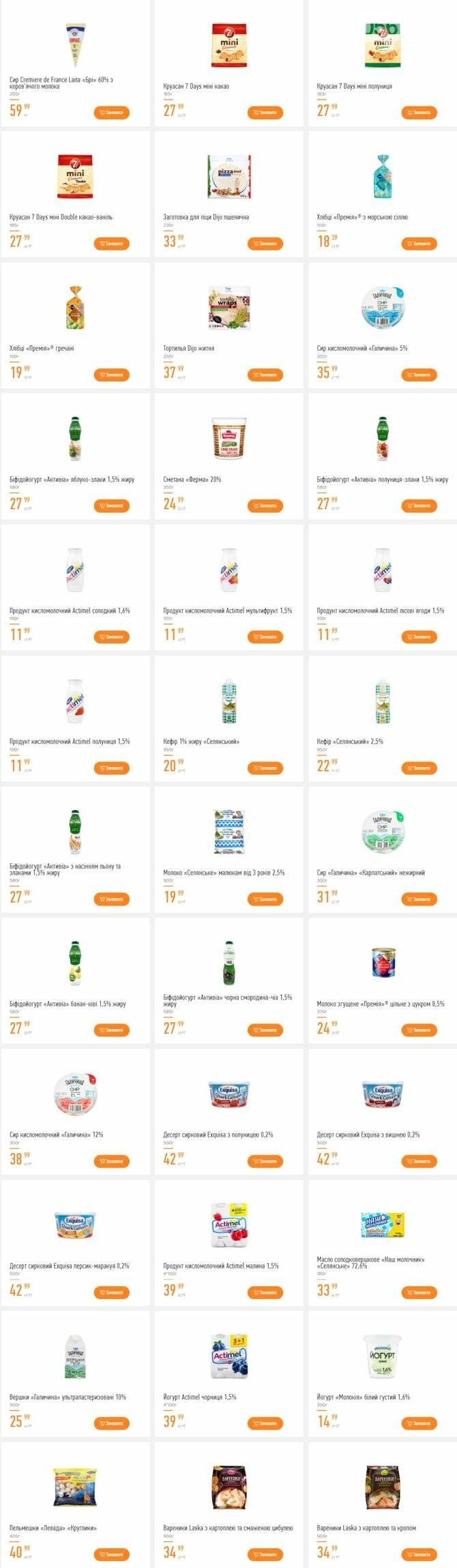 Майские акции и скидки в супермаркетах Днепра, фото-23