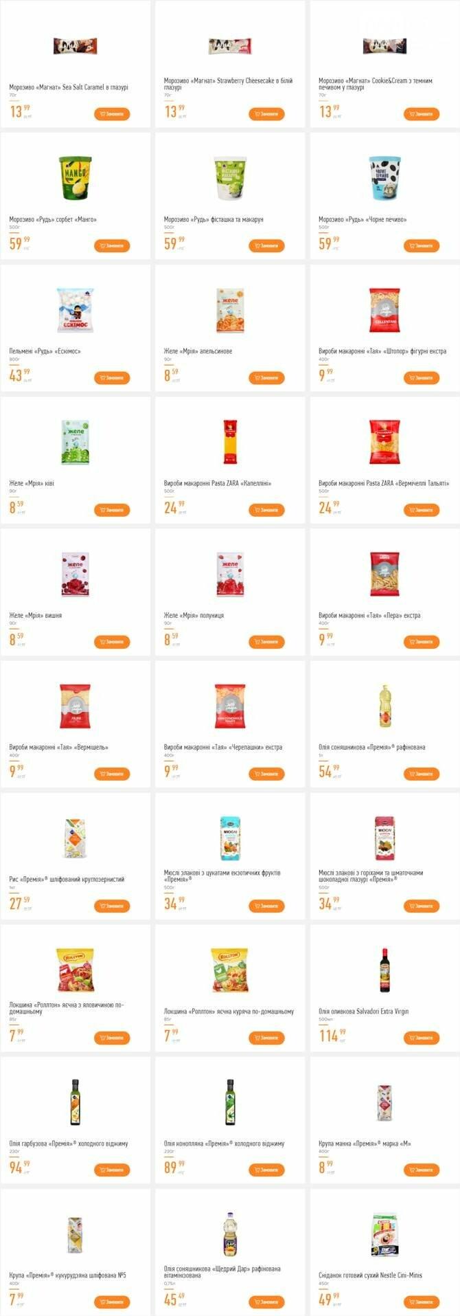 Майские акции и скидки в супермаркетах Днепра, фото-24