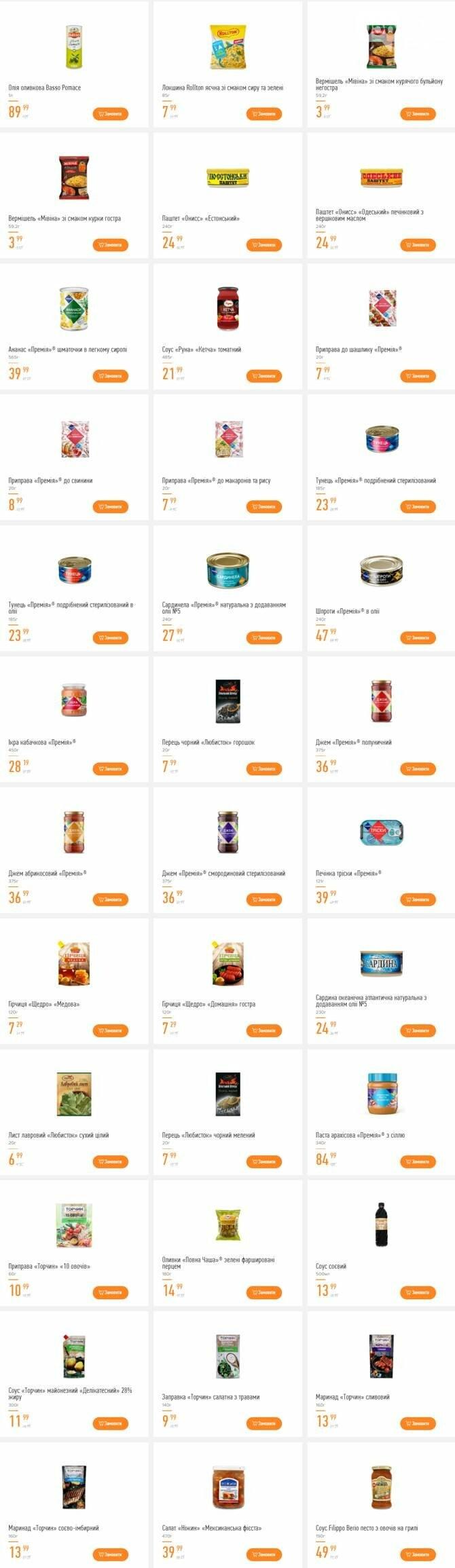 Майские акции и скидки в супермаркетах Днепра, фото-25
