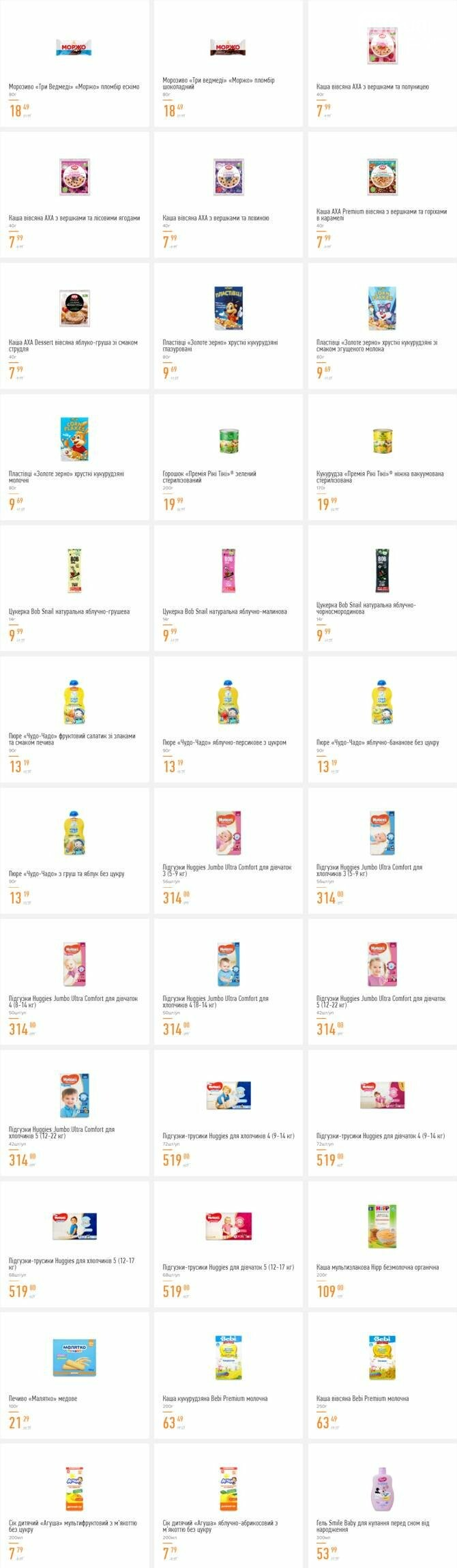 Майские акции и скидки в супермаркетах Днепра, фото-27