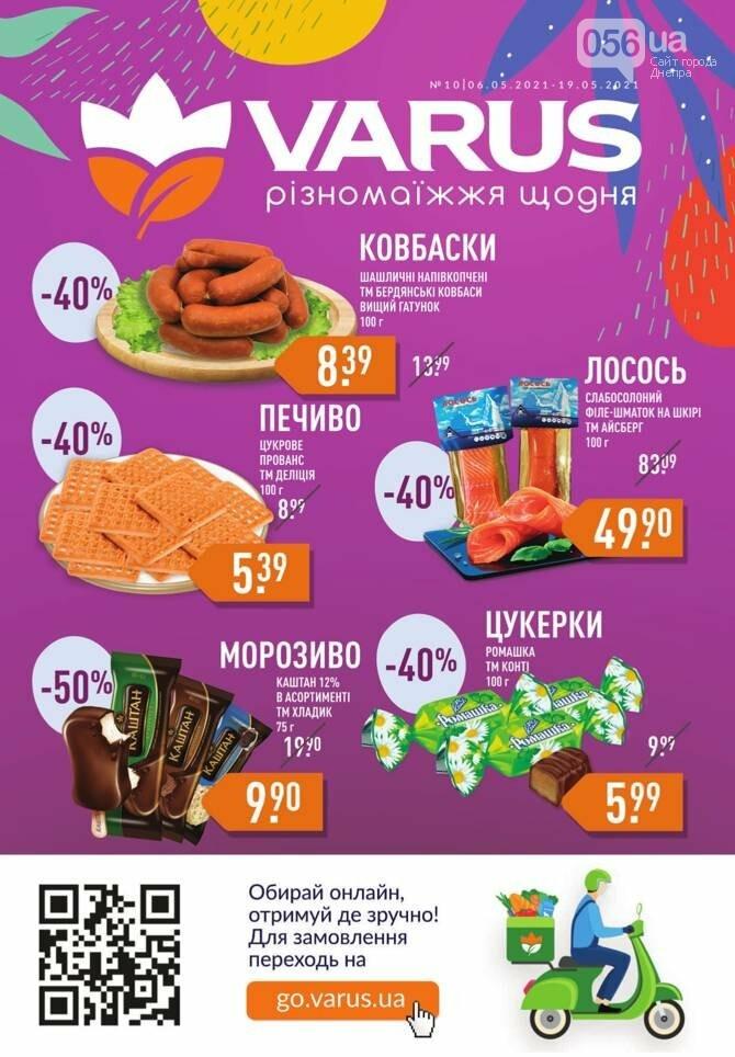 Майские акции и скидки в супермаркетах Днепра, фото-7