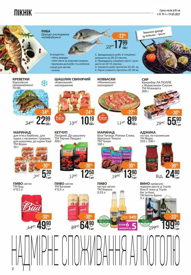 Майские акции и скидки в супермаркетах Днепра, фото-8