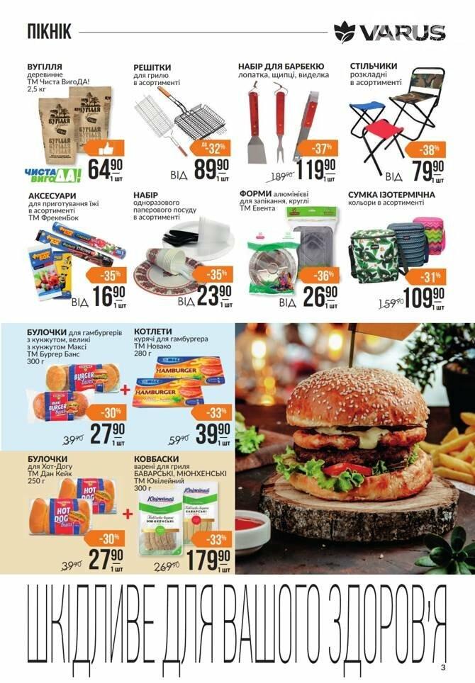 Майские акции и скидки в супермаркетах Днепра, фото-9