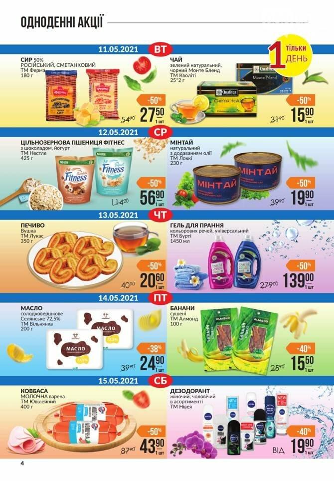 Майские акции и скидки в супермаркетах Днепра, фото-10