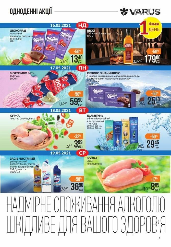 Майские акции и скидки в супермаркетах Днепра, фото-11