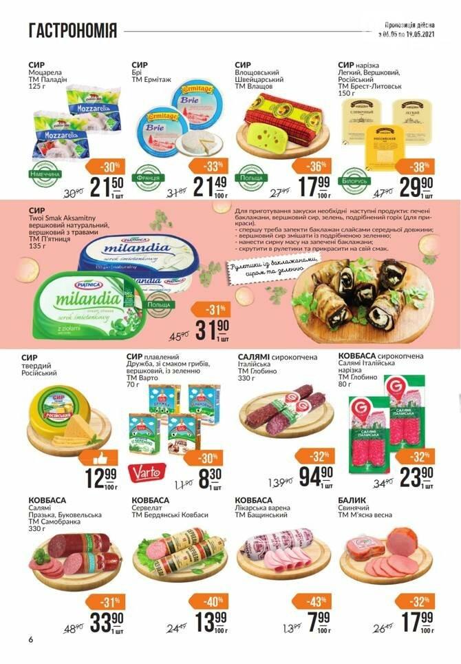 Майские акции и скидки в супермаркетах Днепра, фото-12