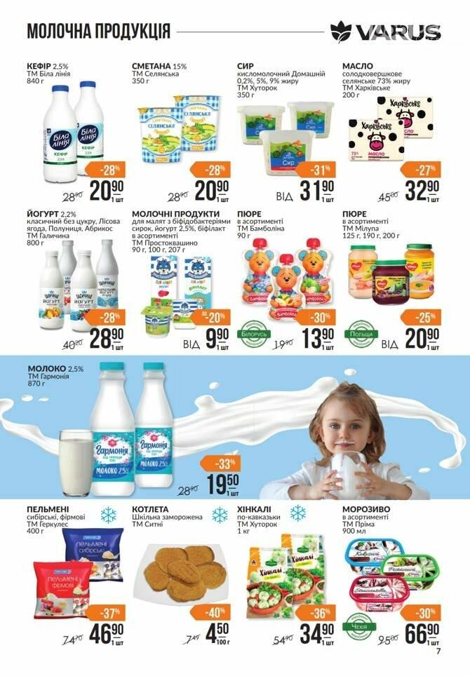 Майские акции и скидки в супермаркетах Днепра, фото-13