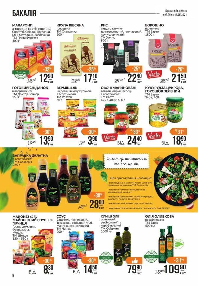 Майские акции и скидки в супермаркетах Днепра, фото-14