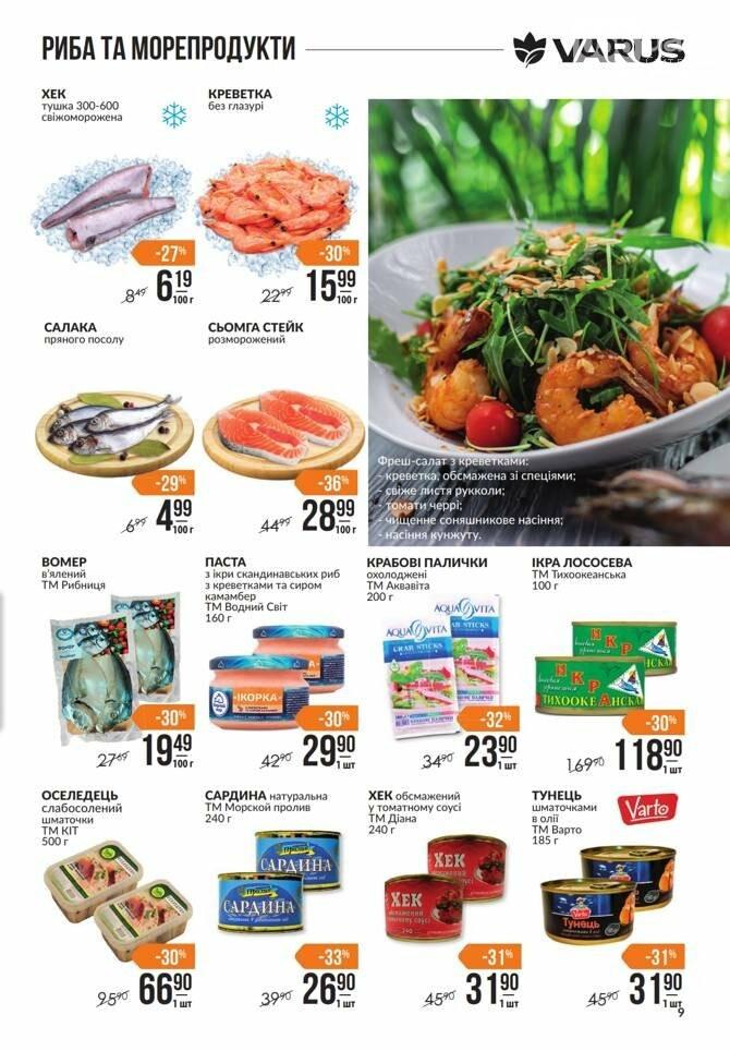 Майские акции и скидки в супермаркетах Днепра, фото-15