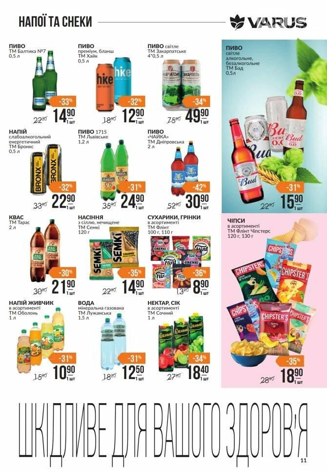 Майские акции и скидки в супермаркетах Днепра, фото-17
