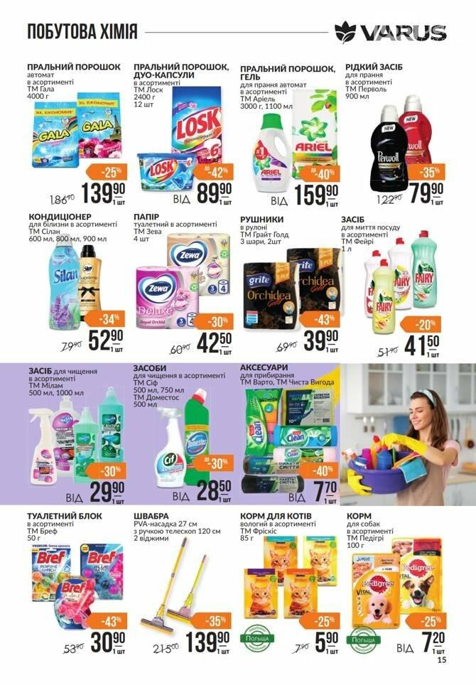 Майские акции и скидки в супермаркетах Днепра, фото-20