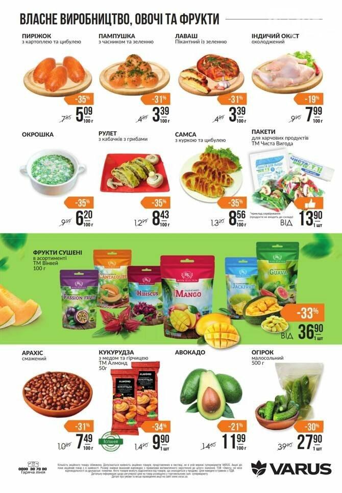 Майские акции и скидки в супермаркетах Днепра, фото-21