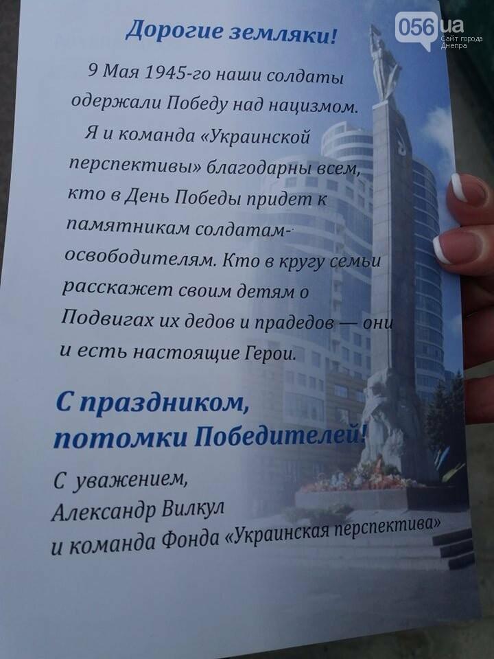 Экс-нардеп из Днепра поздравил потомков Победителей с 9 мая, - ФОТО, фото-2