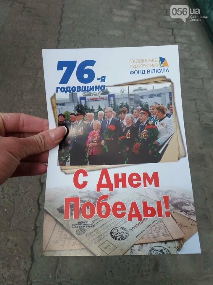 Экс-нардеп из Днепра поздравил потомков Победителей с 9 мая, - ФОТО, фото-1