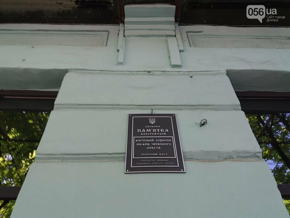 Тайные винные подвалы этого дома могли стать причиной смены власти: история одного здания в Днепре, фото-11