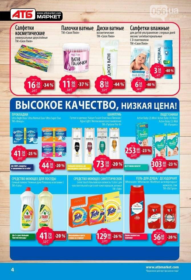 Акции и скидки в популярных супермаркетах Днепра: как и кем основались эти торговые сети, фото-3