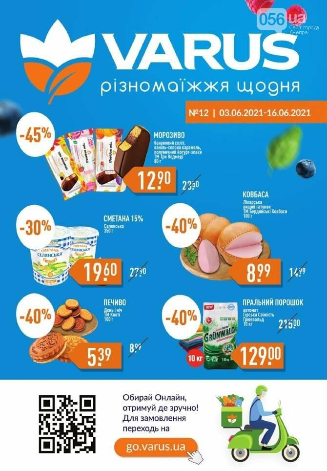 Акции и скидки в популярных супермаркетах Днепра: как и кем основались эти торговые сети, фото-7