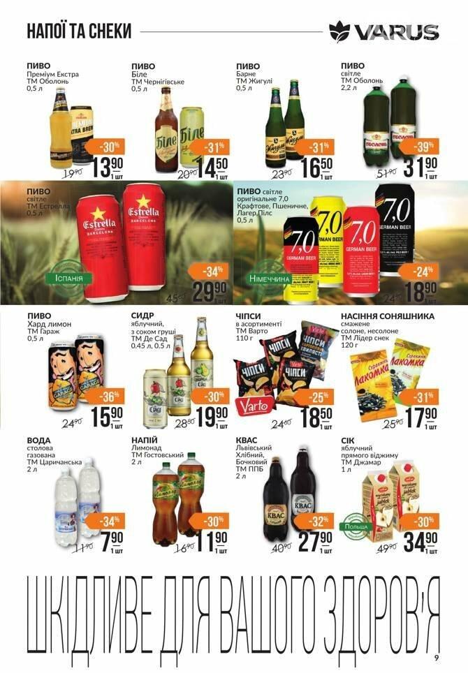 Акции и скидки в популярных супермаркетах Днепра: как и кем основались эти торговые сети, фото-15