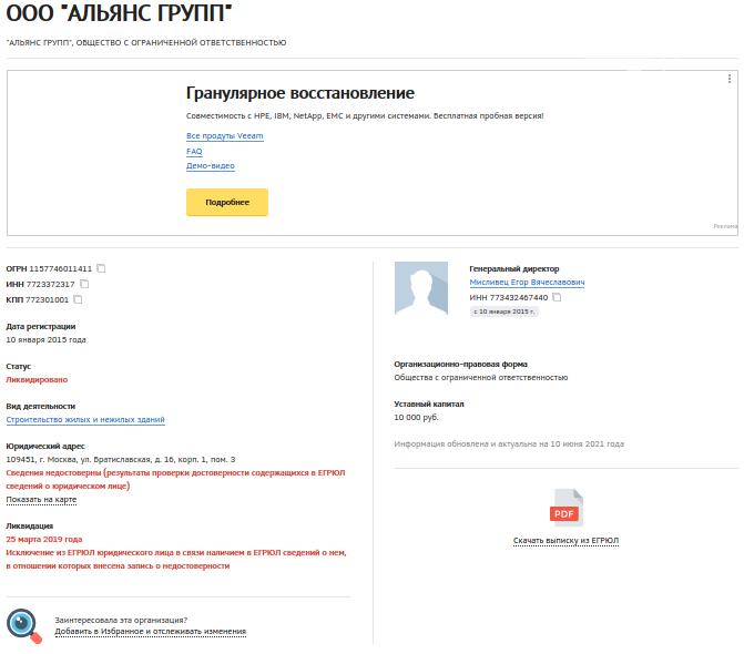 Бизнес в РФ, мошенничество и новые квартиры: как днепровский блогер зарабатывает на критике ситуации в Украине, фото-3